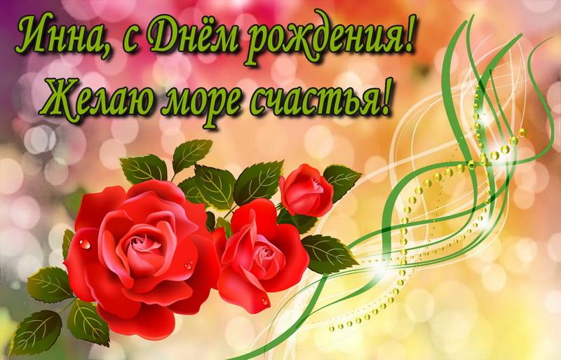 Красные розы Инне на День Рождения