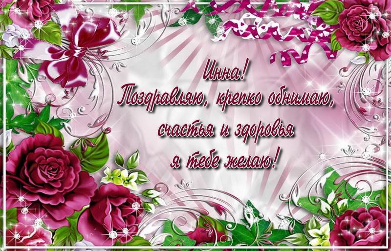Поздравление Инне на красивом фоне из цветов