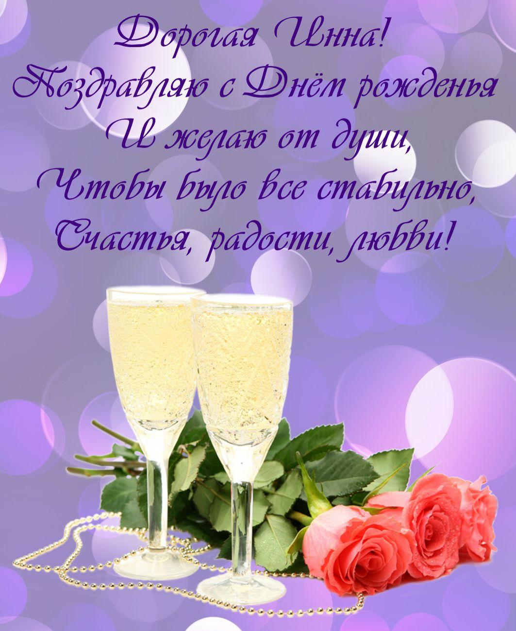 Открытка на День рождения Инне - поздравление с цветами и шампанским