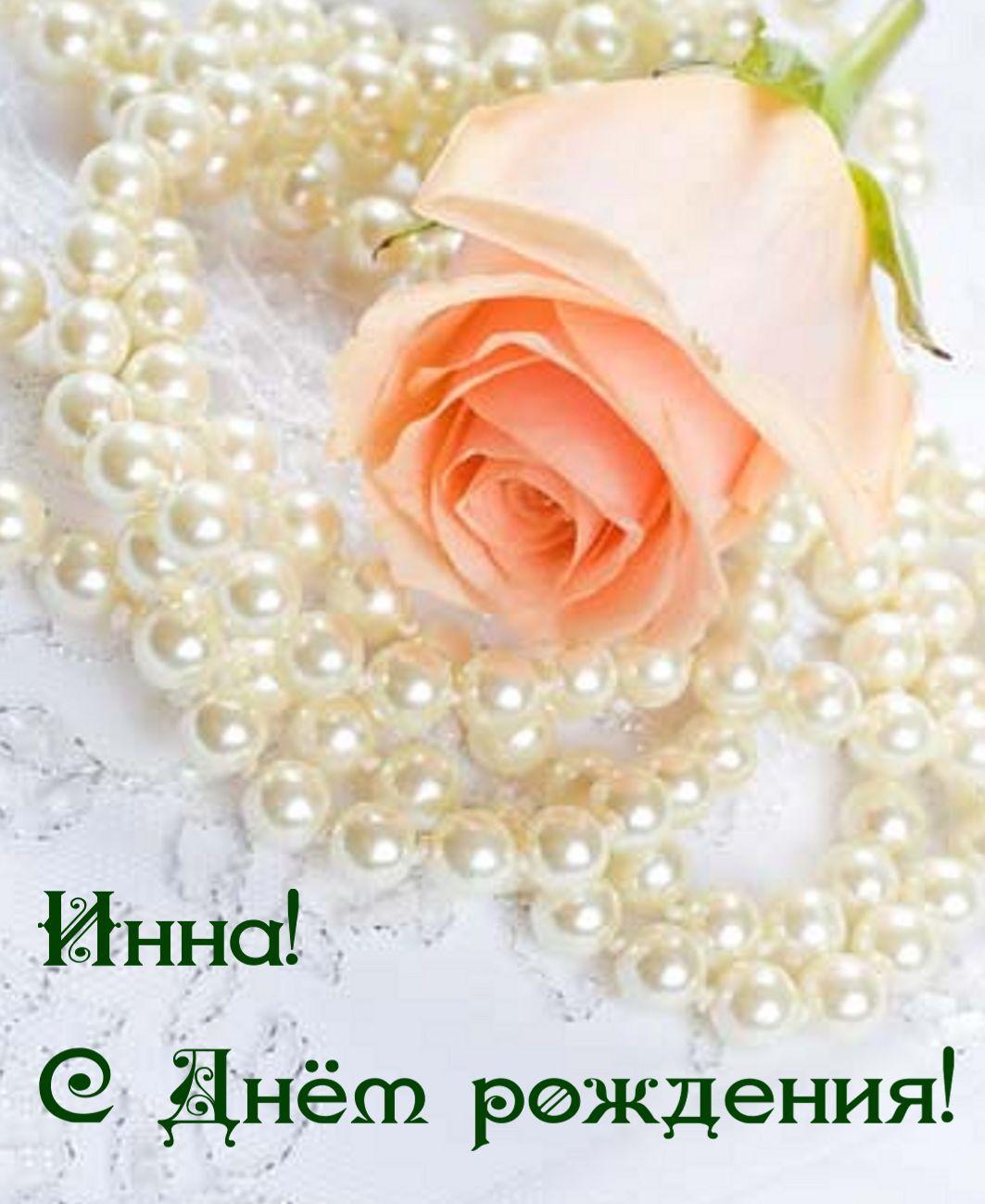 Открытка с нежной розой на жемчуге на День рождения Инне