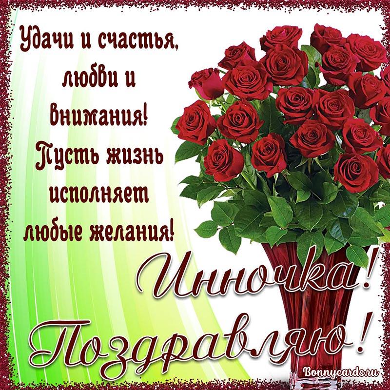 Открытка - поздравление для Инночки с букетом красных роз