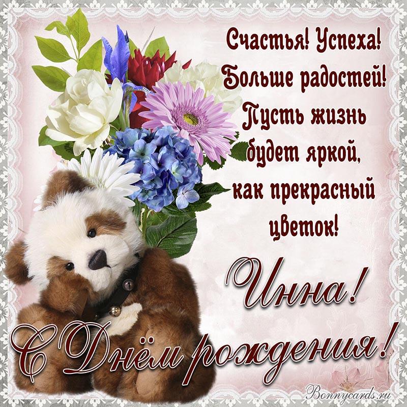 Отличная открытка с поздравлением и мишкой для Инны
