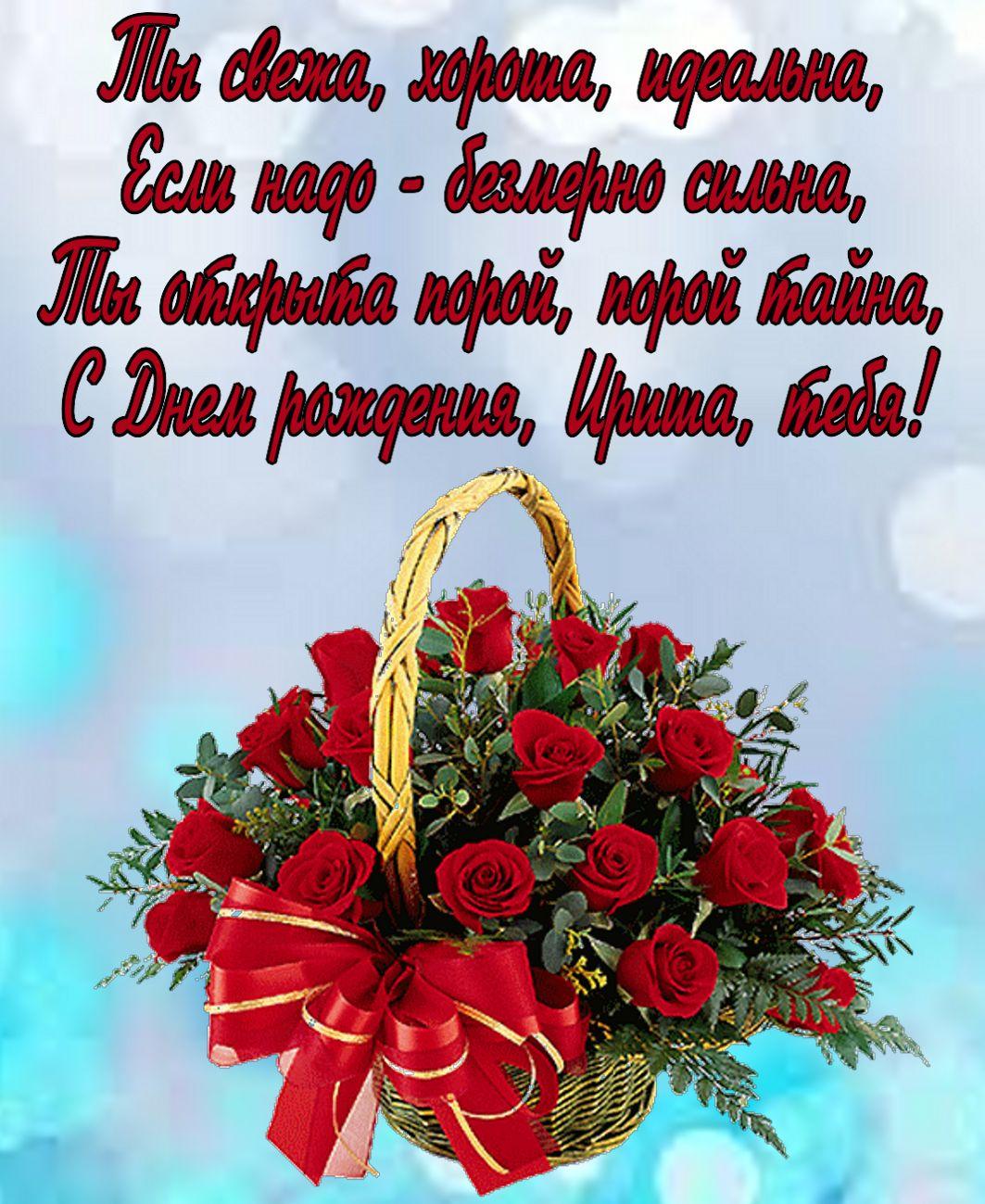 Поздравление и корзина роз для Ириши