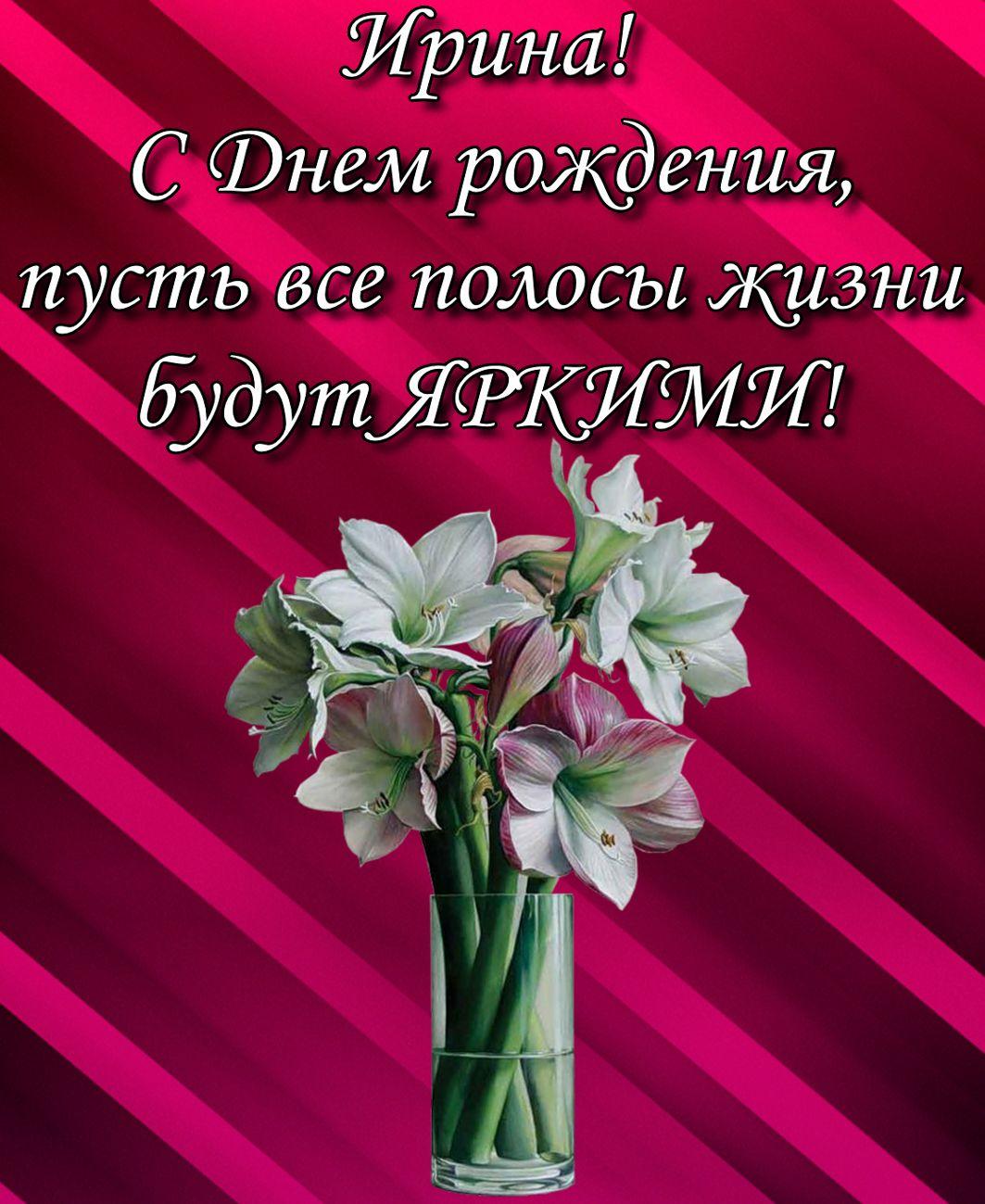открытка - красивые белые цветы Ирише на День Рождения