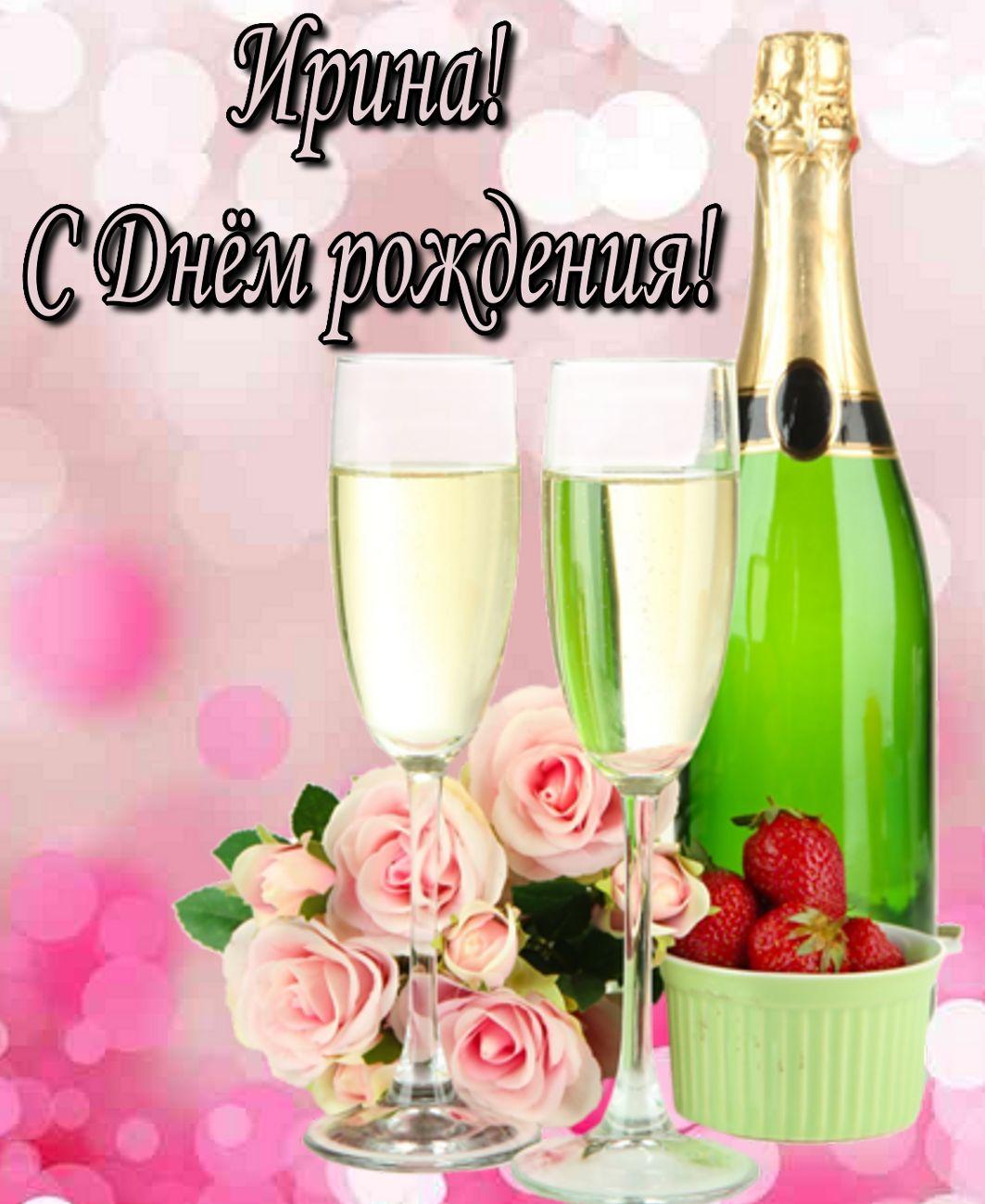 Открытка с цветами и шампанским для Ирины