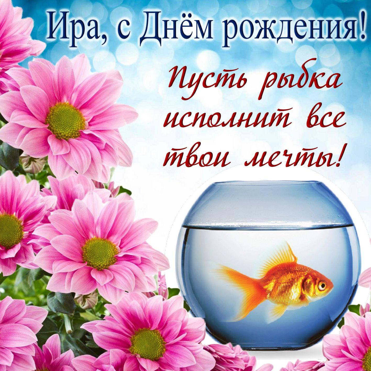 Открытка с Днем рождения Ирине - золотая рыбка исполняющая желания