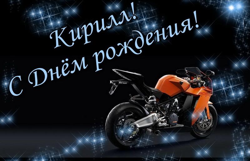 Мотоцикл на темном фоне на День Рождения Кириллу