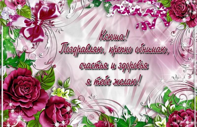 Поздравление Ксюше на красивом цветочном фоне