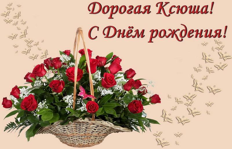 Открытка с корзиной цветов для Ксюши