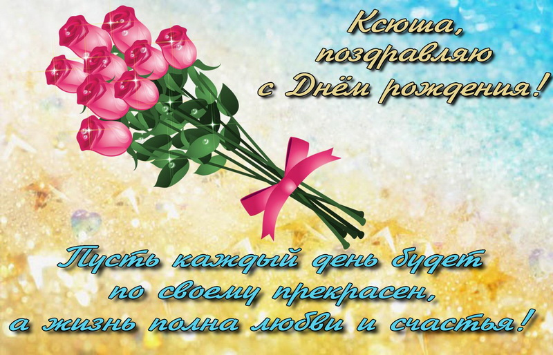 Букет роз и пожелание Ксении на День Рождения