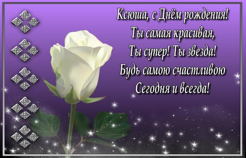 Белая роза на блестящем фоне