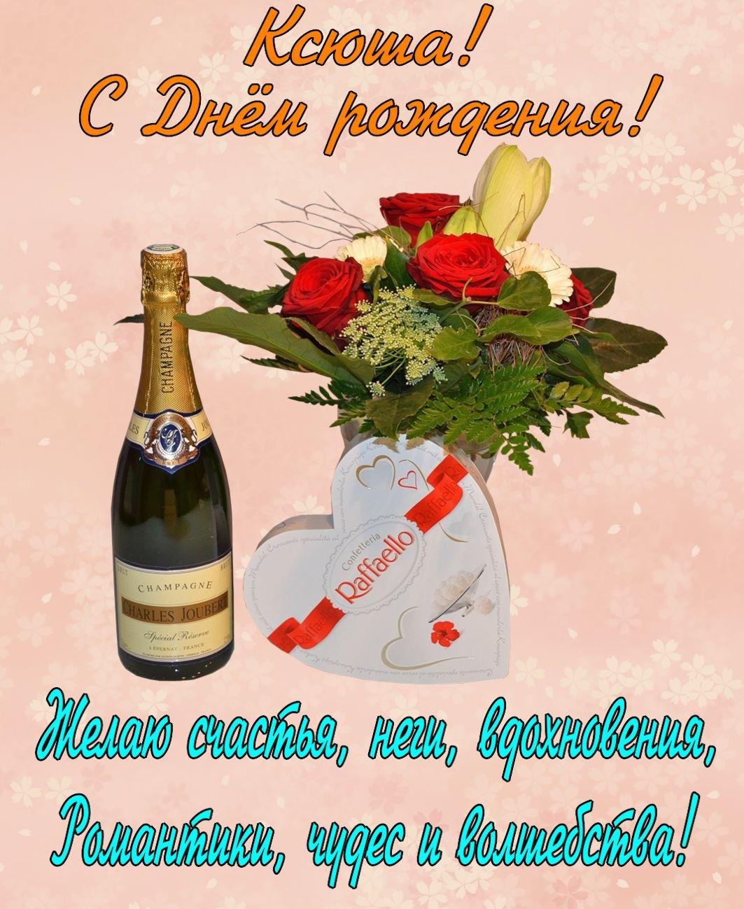 Открытка с шампанским и цветами для Ксюши