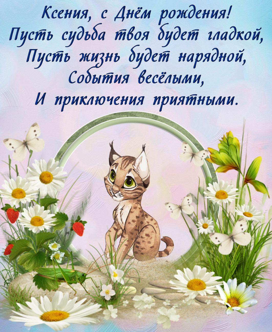 Днем, открытка с днем рождения женщине красивые ксении