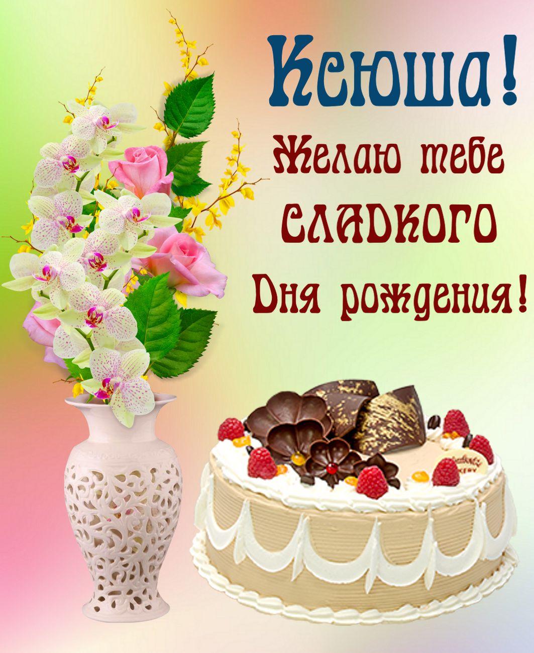 Тортик и цветочки на День рождения Ксюше