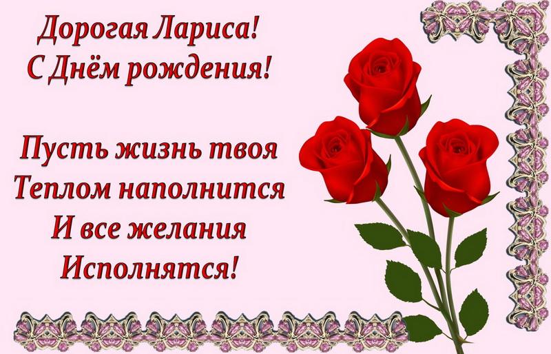 Открытка с розой и пожеланием дорогой Ларисе