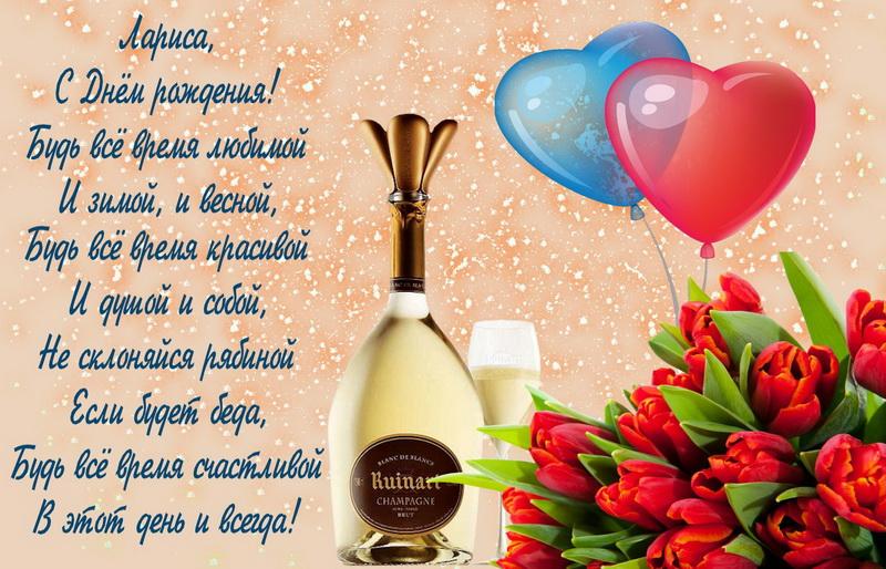 Шампанское, цветы и шарики для Ларисы