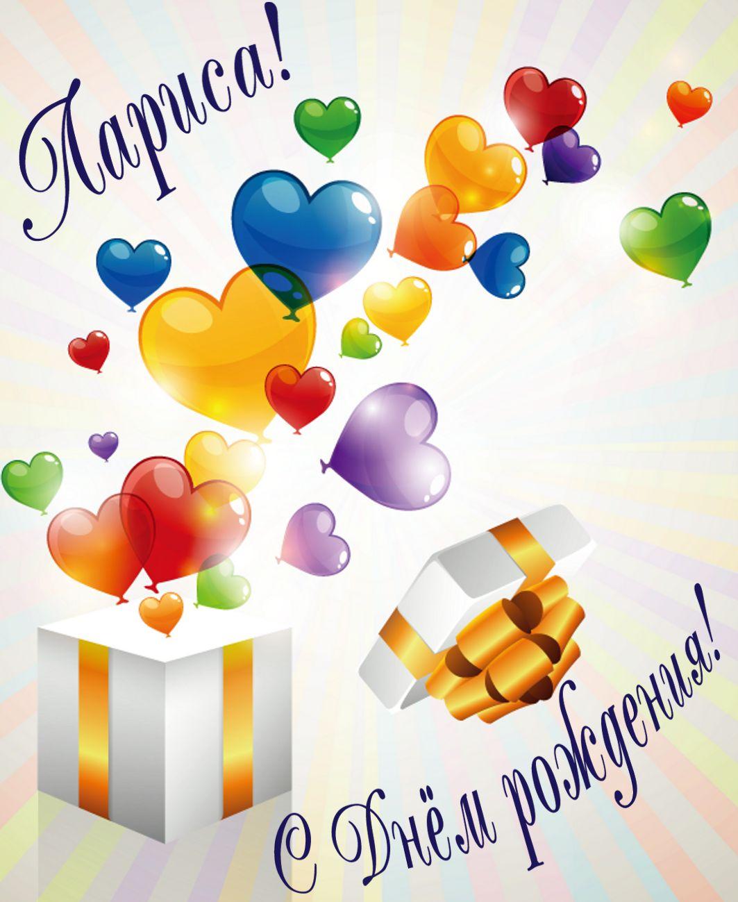 Позитивные открытки с днем рождения прыгающие подарки