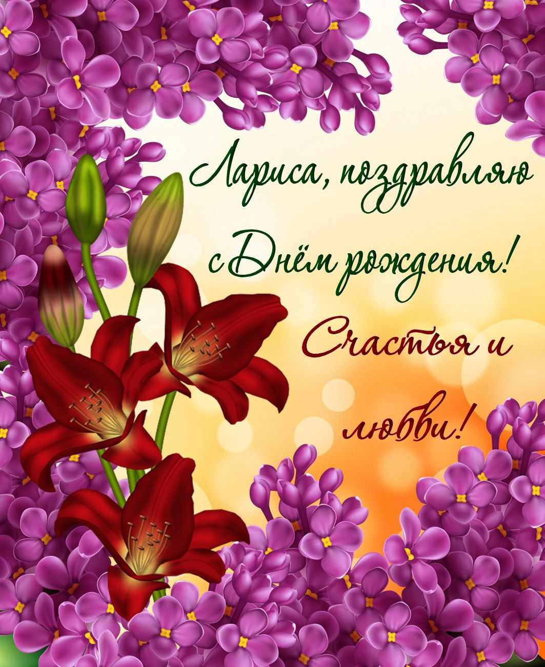 открытка на День рождения Ларисе - поздравление в оформлении из цветов