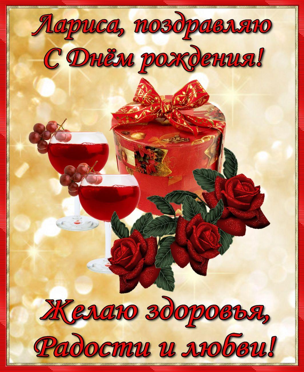 открытка на День рождения Ларисе - розы и подарок в красной рамке