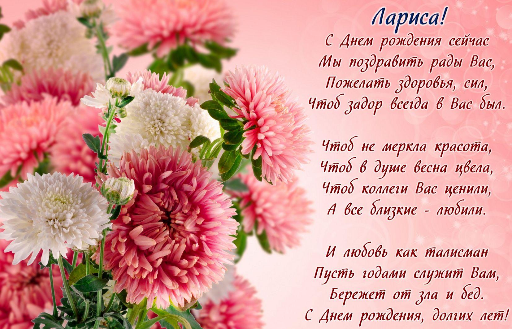 Открытка с цветами и пожеланием Ларисе