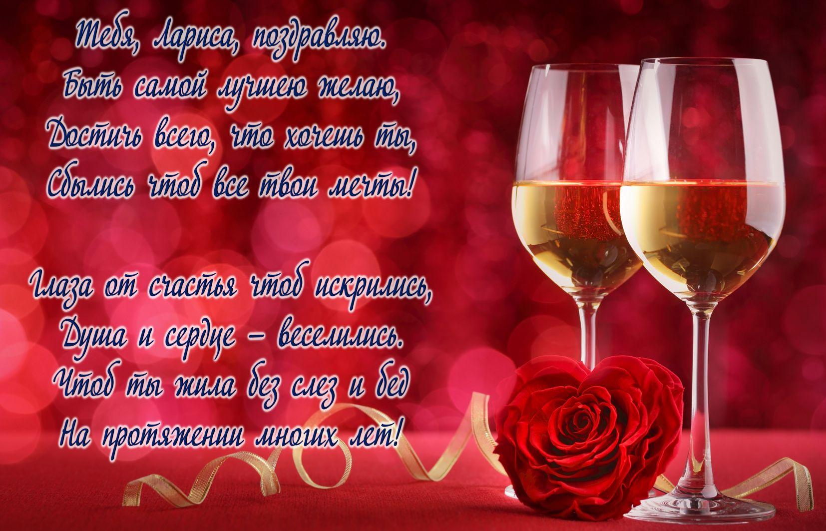 открытка на День рождения Ларисе - бокалы с шампанским на красном фоне