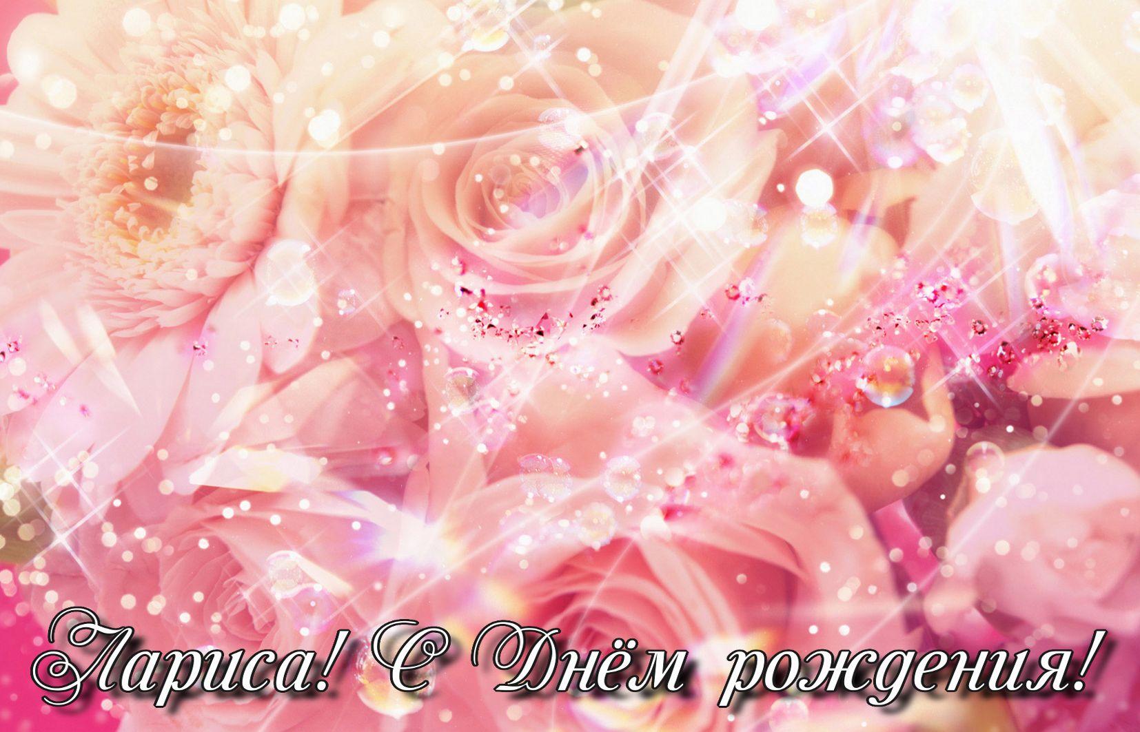 Розы в блестках на День рождения Ларисе