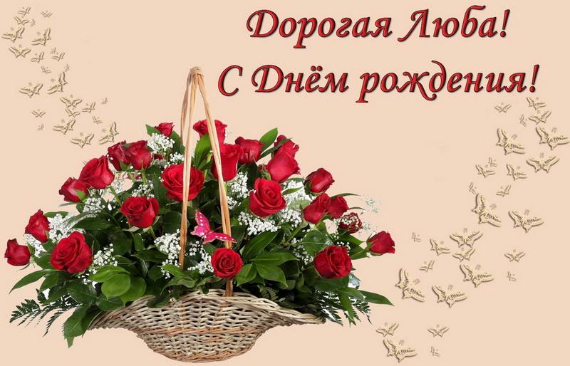 Корзина с цветами для дорогой Любы