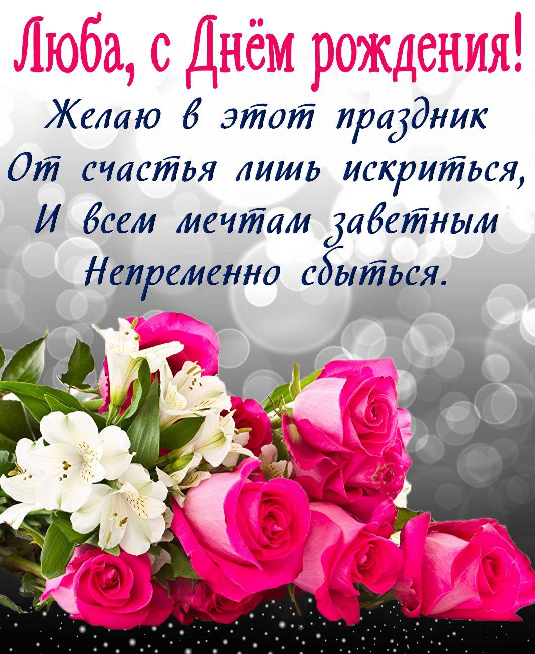 Открытка с розами на сияющем фоне Любе на День рождения