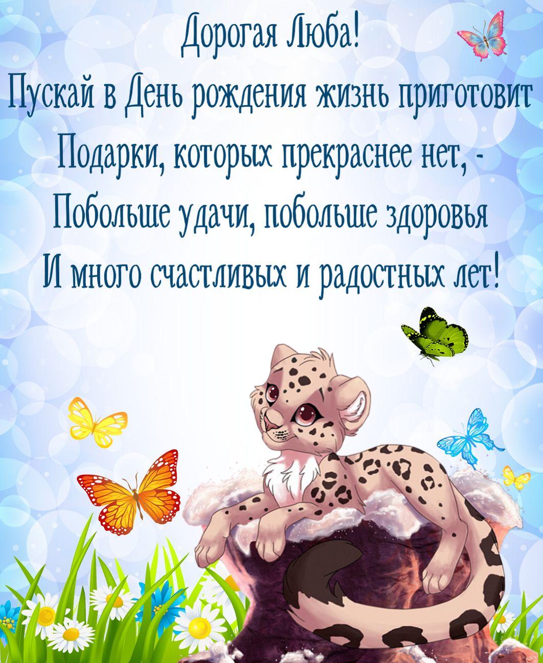 Открытка с Днем рождения Любе - мультяшный леопардик и пожелание
