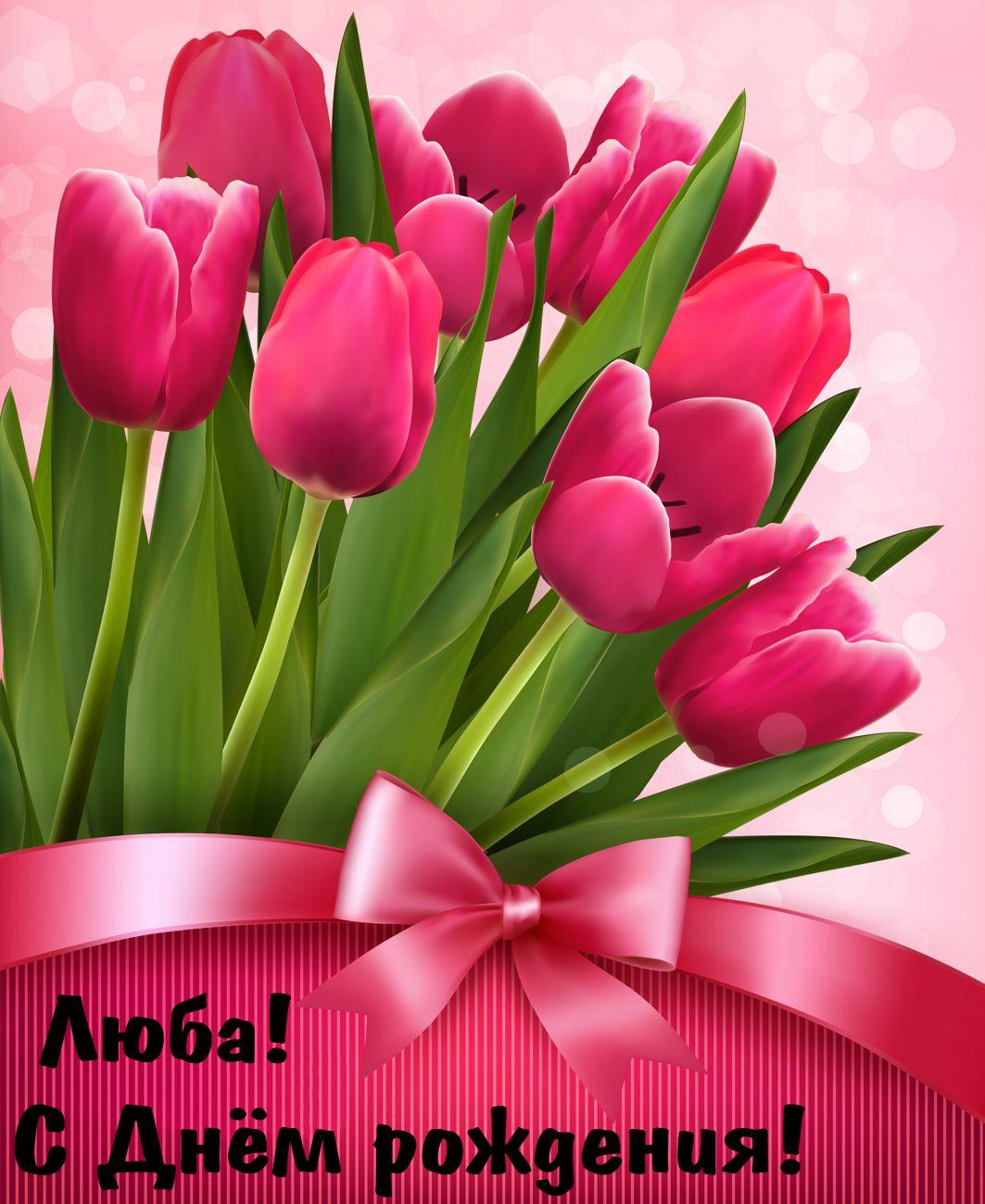 Яркие тюльпаны Любе на День рождения