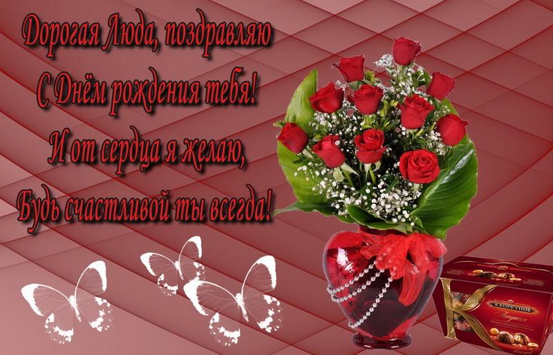 Букет красных цветов Люде на День Рождения