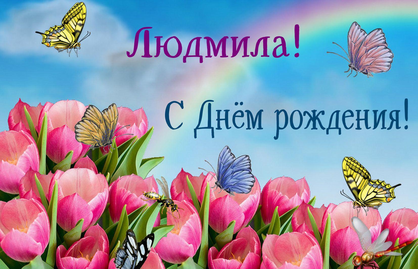 Открытка на День рождения Людмиле - порхающие над тюльпанами бабочки