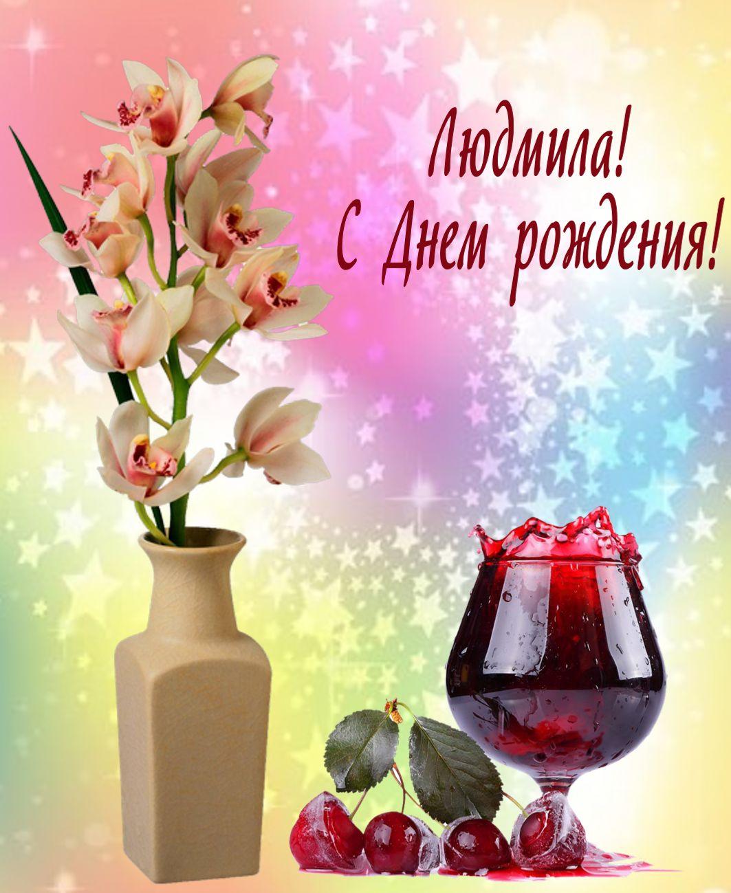 Открытка на День рождения Людмиле - цветок и бокал вина на звездном фоне