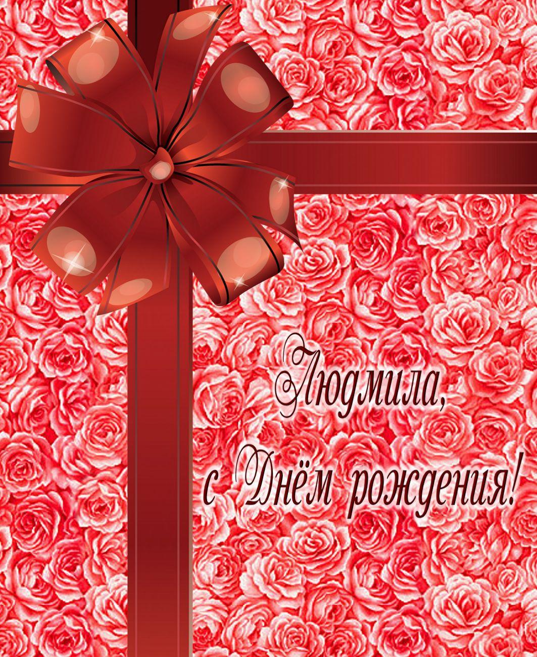 Открытка для Людмилы с фоном из роз