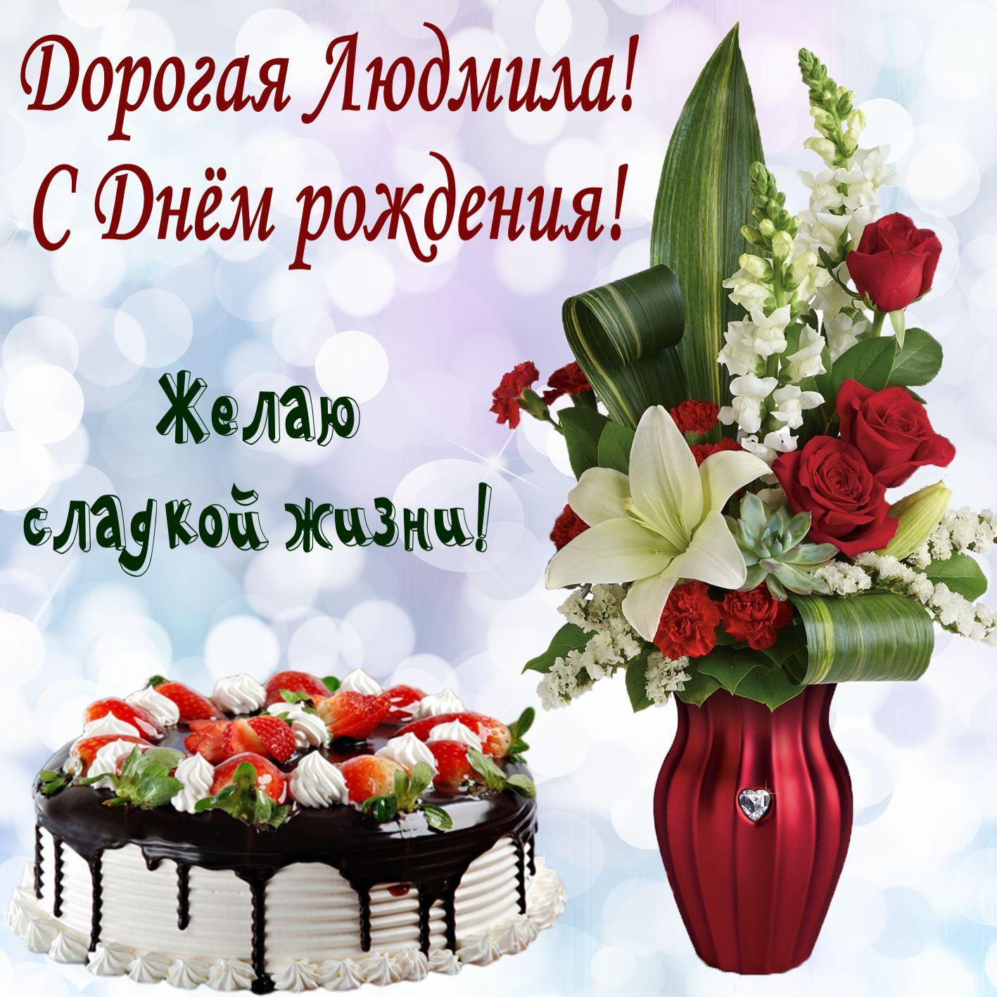 Открытка на День рождения Людмиле - тортик и цветы в вазе на красивом фоне