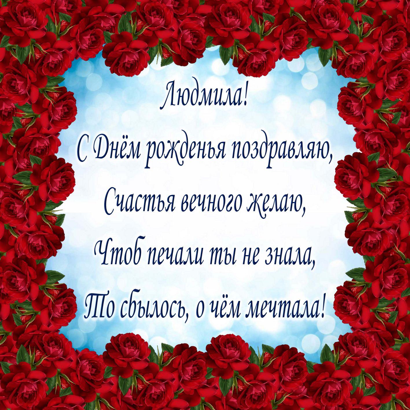 Открытка на День рождения Людмиле - поздравление в рамке из красных роз