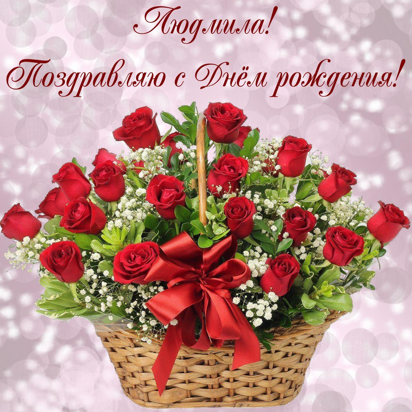 Открытка на День рождения Людмиле - корзина роз в красивом оформлении