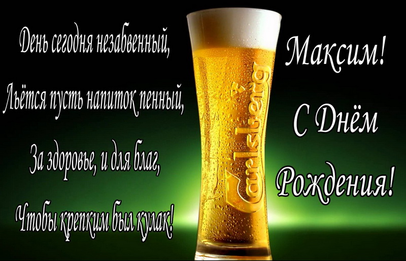 открытка - бокал пива и пожелание для Максима