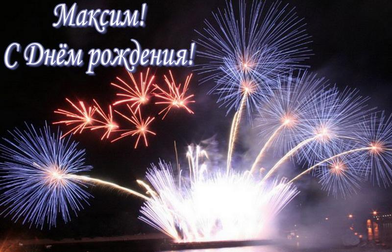 Салют в ночном небе Максиму на День рождения