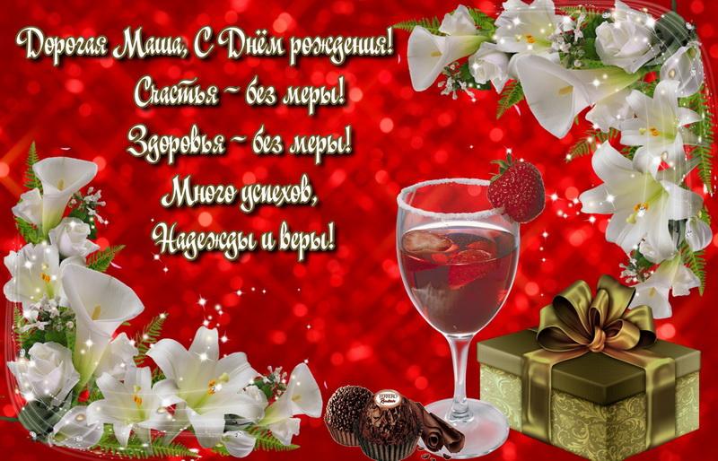 Подарки и белые цветы для дорогой Маши