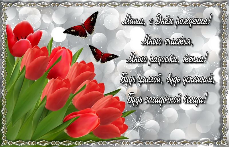 Красные тюльпаны и поздравление для Маши