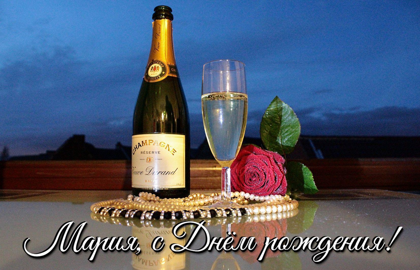 Шампанское и роза Марии на День рождения