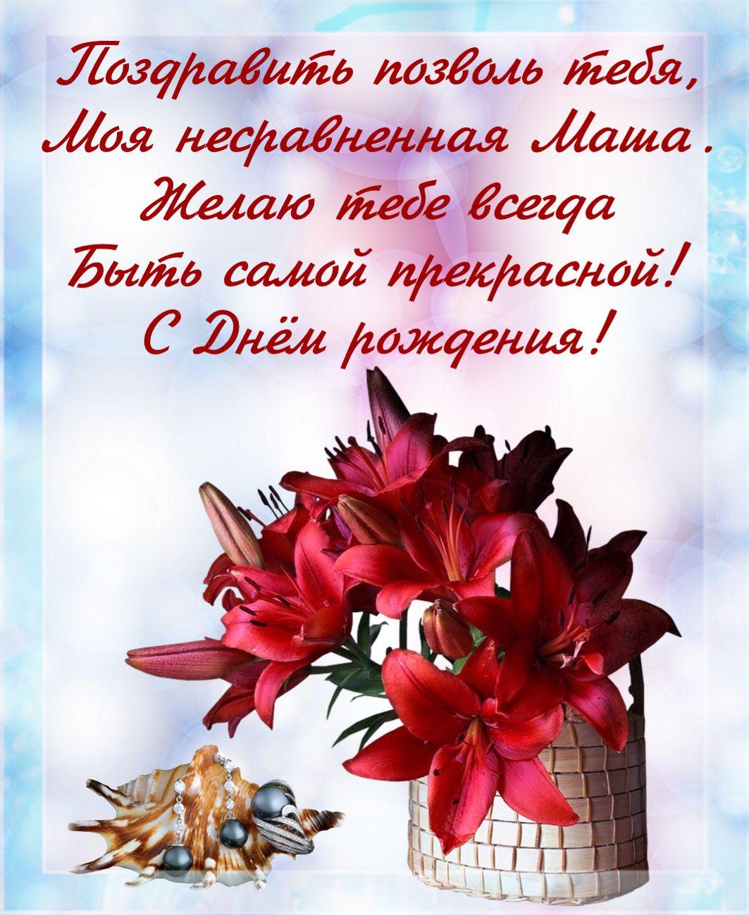 Открытка на День рождения Марии - красивые красные цветы и поздравление