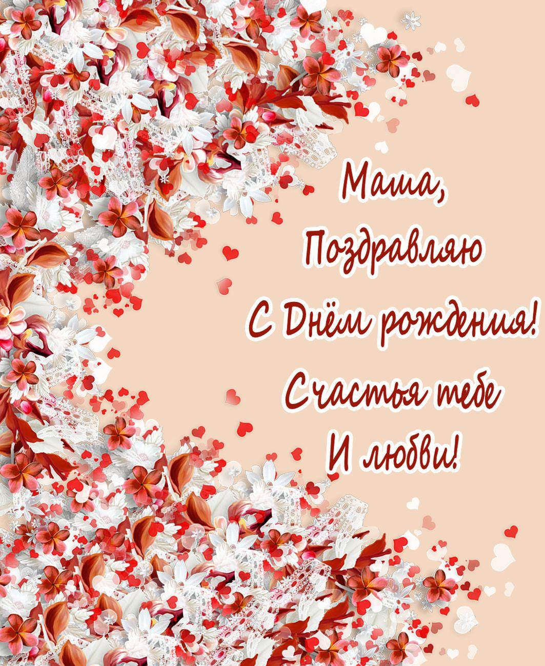 Поздравление для Маши в оформлении из цветов