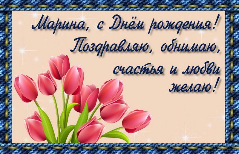 Поздравление Марине с красными тюльпанами