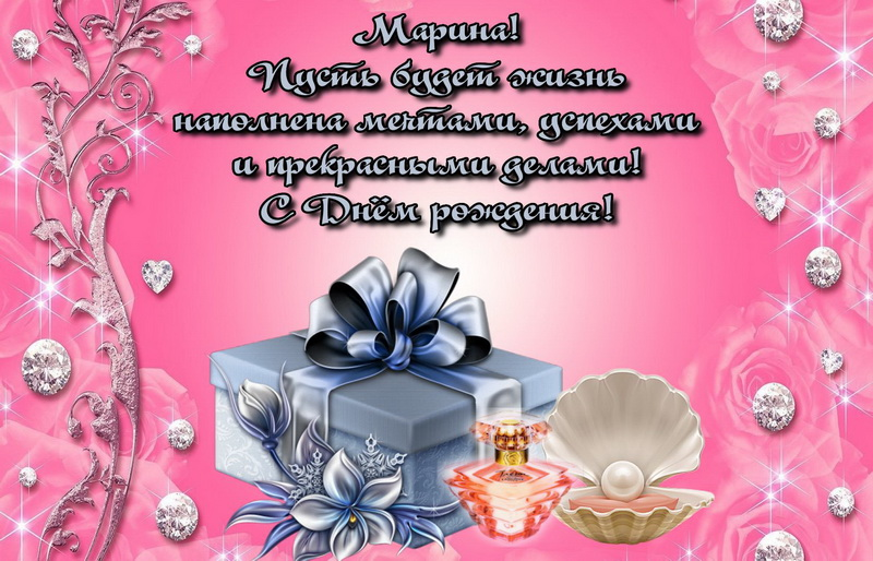 Пожелание и подарки Марине на День рождения