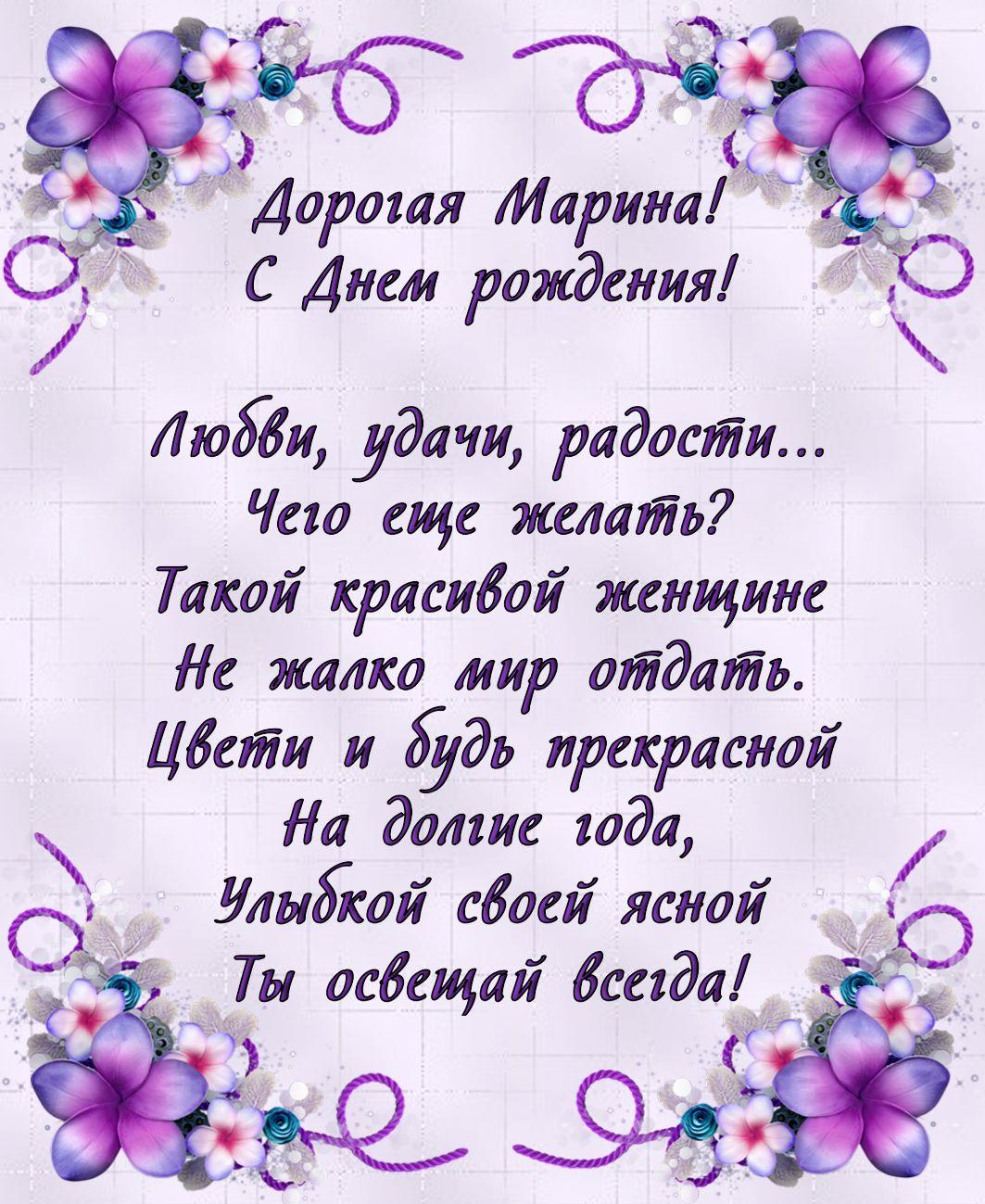 Пожелание на День рождения Марине
