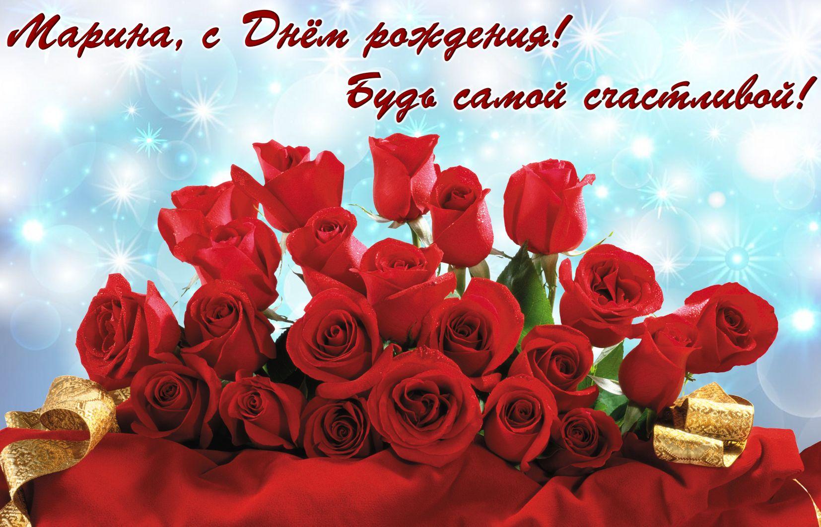 Открытка на День рождения Марине - красные розы на блестящем фоне