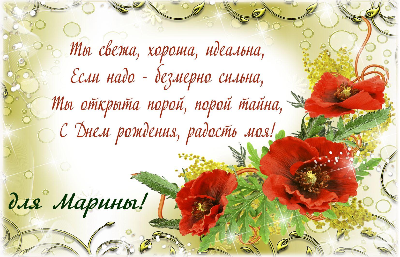 Красные маки для Марины с пожеланием
