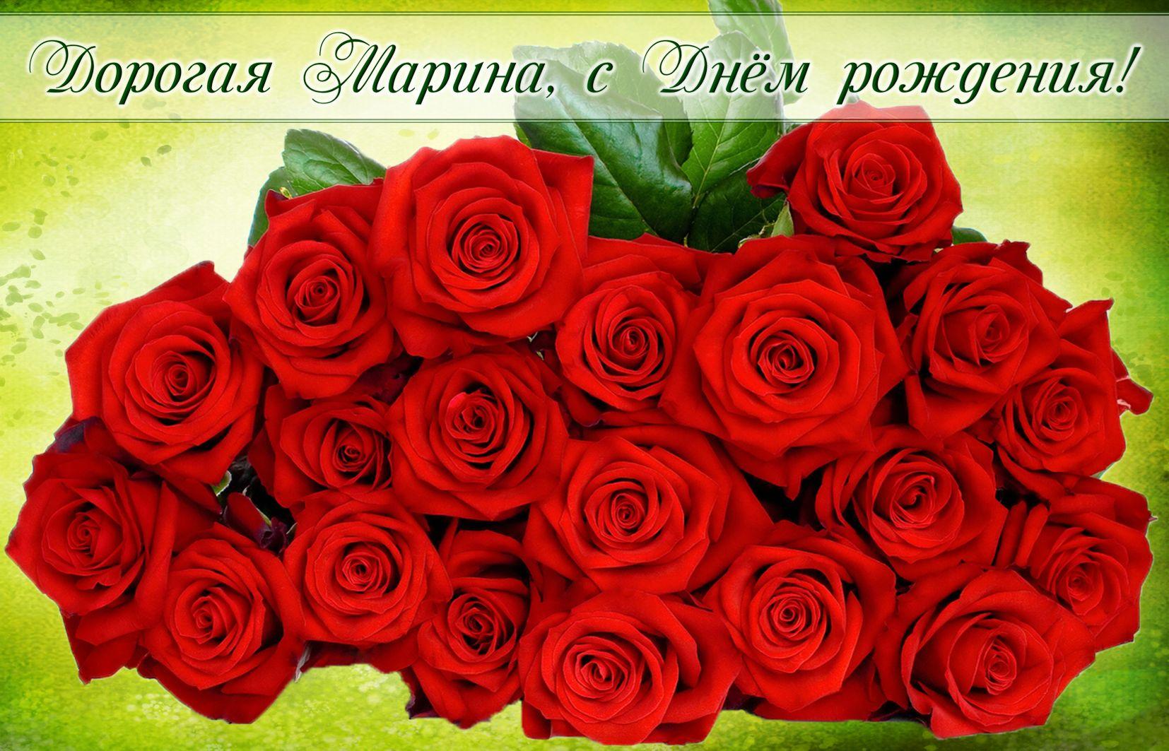 Открытка на День рождения Марине - букет красных роз на красивом фоне